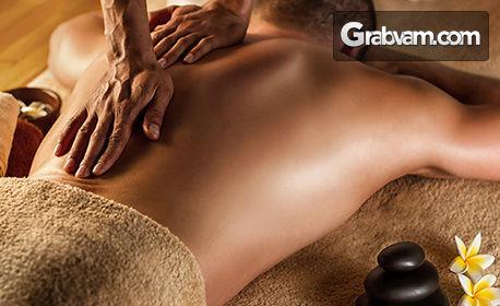Лечебен сегменторефлекторен масаж - частичен или на цяло тяло