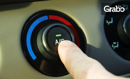 Цялостна профилактика на автоклиматик, плюс добавяне на масло в системата
