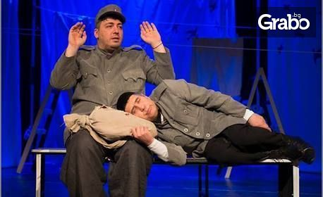 """Герасим Георгиев - Геро в образа на """"Швейк"""" на 8 Октомври"""