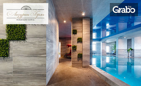 1 час ползване на сауна или парна баня, плюс басейн и/или масаж по избор