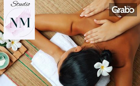 Релаксиращ масаж на гръб или антицелулитен на проблемни зони