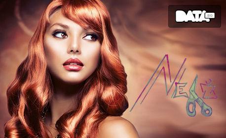 Красива коса! Измиване, маска и оформяне - без или със подстригване и боядисване
