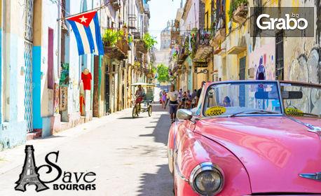 Посети Хавана! 3 нощувки със закуски, плюс самолетен билет от Милано
