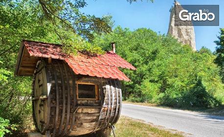 Посети Самуилова крепост, Петрич, Рупите, Сандански, село Златолист и Мелник! Нощувка със закуска, плюс транспорт