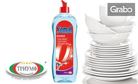 2 броя гланц за съдомиялна Somat