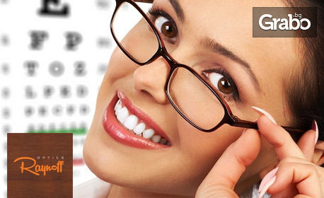 Очила със стъкла и рамка по избор, плюс бонус - очен скрининг