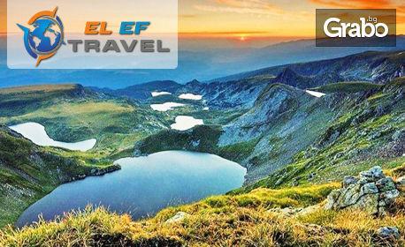 Посети Седемте рилски езера! 2 нощувки със закуски, плюс транспорт и посещение на Стобските пирамиди