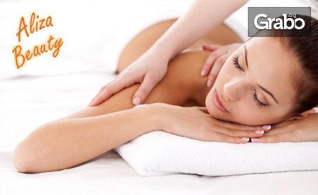 Кристален масаж - частичен или на цяло тяло