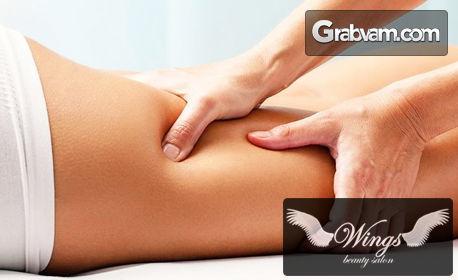 90-минутен антицелулитен масаж на цяло тяло - ръчен или с вендузи