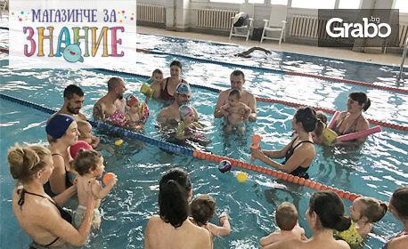 Урок по плуване за бебета и деца от 5 месеца до 4 години, с един възрастен
