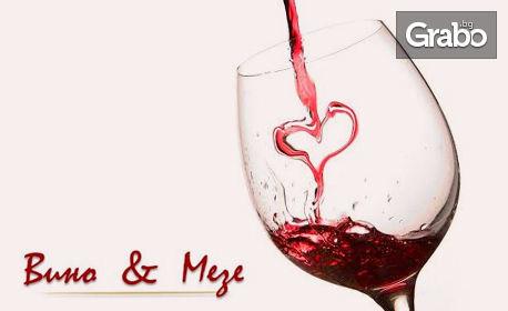 Бутилка червено вино Купаж 750мл, плюс персонализиран етикет с пожелание по избор