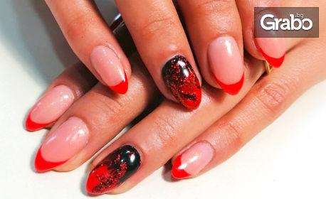 Nina' Nails: 33% отстъпка