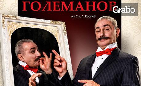 """Гледайте """"Големанов"""" със специалното участие на Христо Гърбов - на 21.04"""