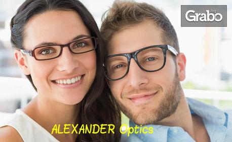 Модерни диоптрични очила с рамка и висококачествени японски стъкла Hoya - по избор, плюс монтаж