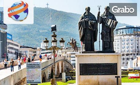 Коледа в Охрид! 2 нощувки със закуски и вечери - едната с жива музика и богато меню, плюс транспорт и посещение на Скопие