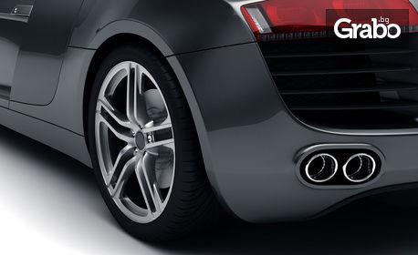 Смяна на 2 броя автомобилни гуми от 16 до 20 цола