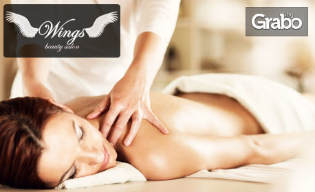 90-минутен масаж на цяло тяло - класически или спортен