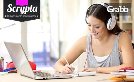 12-месечен онлайн курс по английски език - ниво по избор