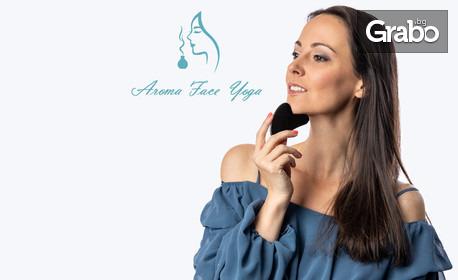 """Онлайн програма """"Йога за лице, масажни техники и натурална грижа за лицето"""" с 6-месечен достъп"""