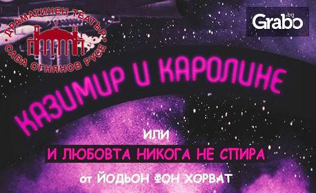 """Постановката """"Казимир и Каролине - Любов по време на панаир"""" на 27 Януари"""