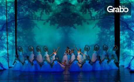 """Галаспектакълът """"Колекция балетни шедьоври"""" на 26 Февруари"""