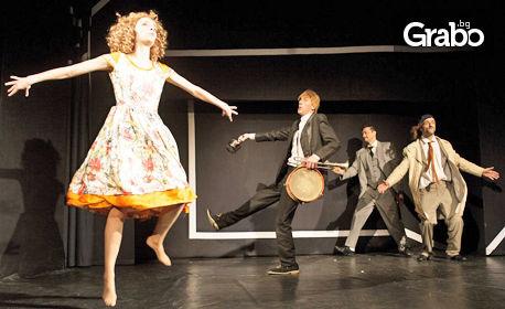 """Спектакълът """"Аз обичам, ти обичаш, тя обича"""" на Теди Москов - на 26 Януари"""