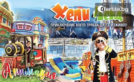 Семейно забавление край Варна! Целодневен вход за Парк Хепи Ленд