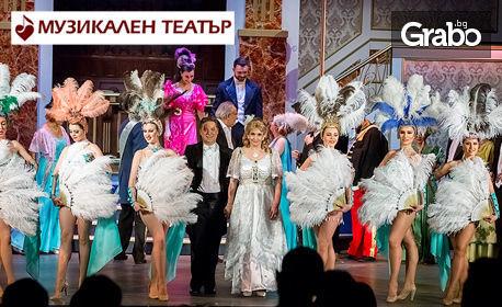 """Оперетата """"Царицата на чардаша"""" на 30 Юни"""