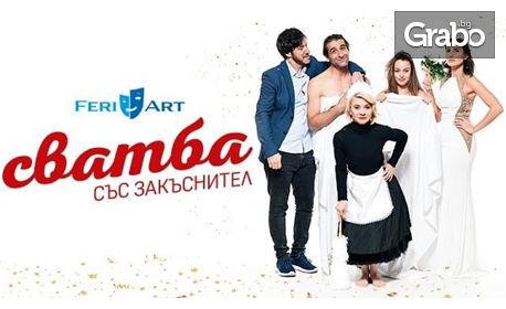 """Филип Аврамов и Мая Бежанска в комедията """"Сватба със закъснител"""" - на 13 Юни"""