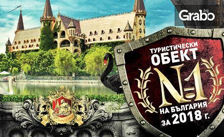 """Вход за двама за Замъка """"Влюбен във вятъра"""" в Равадиново"""