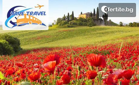 Виж Италия и Словения през Юли! Екскурзия със 7 нощувки със закуски, плюс транспорт