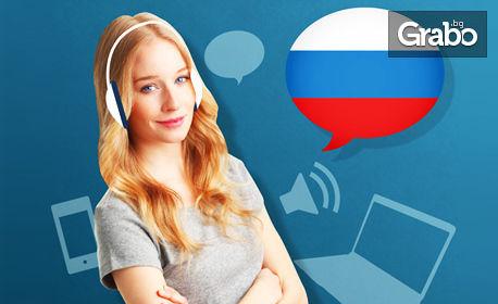 Двумесечен онлайн курс по руски език за начинаещи, плюс IQ тест
