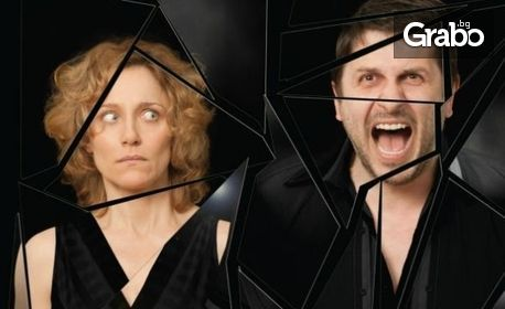 """Last Minute за постановката """"Вик за любов"""" на 28.06 в Дома на културата"""