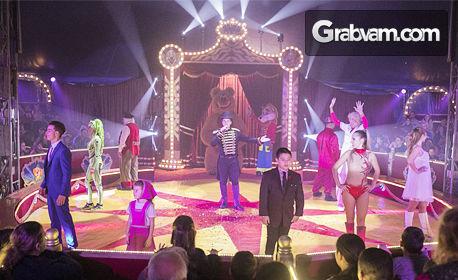 Вход за спектакъл на Цирк Иванов - с най-голям актьорски състав и многожанрова програма - от 13 до 26 Юли