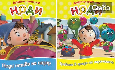 """Детска книжка по избор от поредицата """"Дайте път на Ноди"""""""