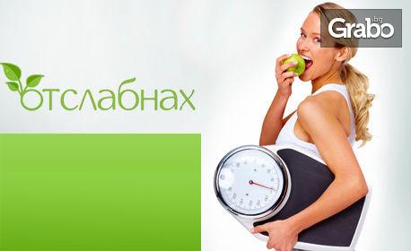 Метаболитно измерване, анализ и консултация за отслабване с клетъчно хранене