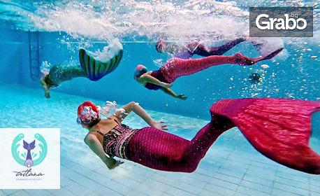 Превърни се в истинска русалка! Две тренировки по плуване с опашка, плюс заснемане на видео