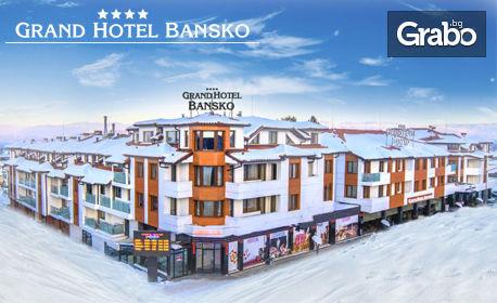 В Банско през Март! Нощувка със закуска и вечеря, плюс релакс зона, от Гранд хотел Банско****
