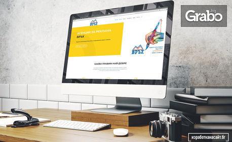 Изработка на онлайн магазин с мобилна версия