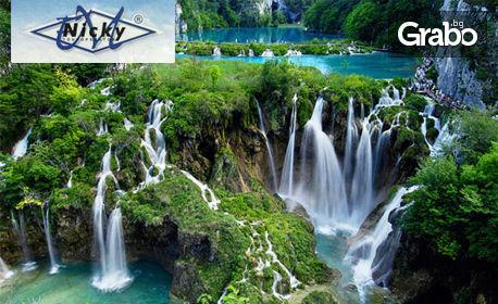 """5-дневна екскурзия """"Адриатическа панорама""""! Виж Плитвички езера и Черна гора -..."""