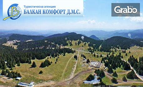 За 22 Септември до Бачково, Пампорово, Широка лъка, Ягодина! 2 нощувки със закуски в Чепеларе, плюс транспорт