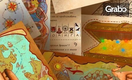 """Ескейп игра за вкъщи """"Пиратското съкровище и дъждовната буря"""""""