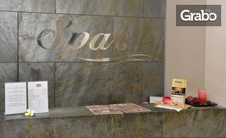 Цял ден ползване на SPA център - без или със топла напитка, кроасан и масаж на цяло тяло