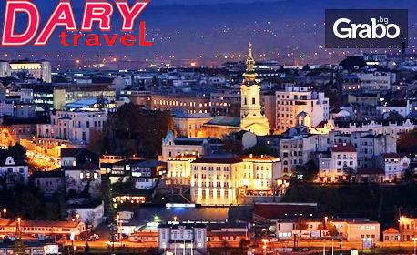 Ранни записвания за Нова година в Белград! 3 нощувки със закуски в Хотел In****