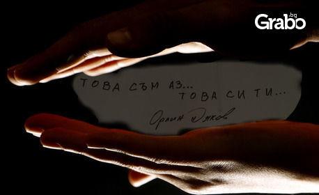 """Гледайте комедията """"Това съм аз, това си ти"""" - авторски спектакъл на Орлин Дяков - на 17 Февруари"""