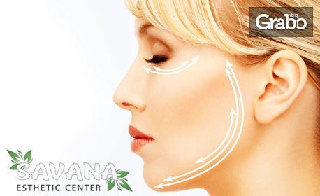 HIFU - SMAS лифтинг на назолабиални гънки и бузи или на цяло лице и шия