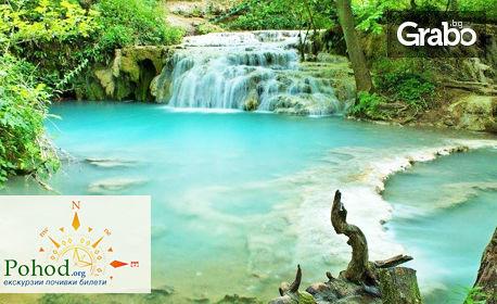 Еднодневна екскурзия до Крушунските водопади, Ловеч и Деветашката пещера на 29 Септември