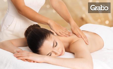 Лечебен и имуностимулиращ масаж с поморийска луга - без или със въвеждане на обезболяващ гел