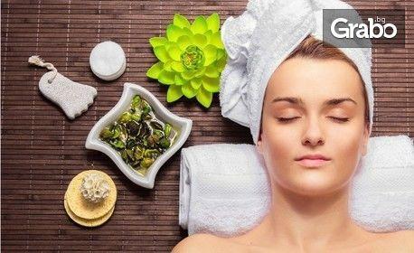 Дълбоко почистваща и подмладяваща терапия за лице и околоочен контур