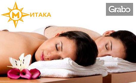 Класически масаж на гръб и ръце, или аромамасаж на цяло тяло